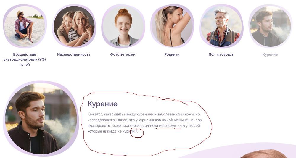 Меланома и курение. Минздрав РФ