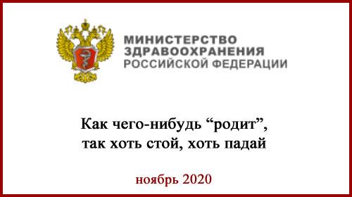 Меланома. Пропаганда от Минздрава РФ