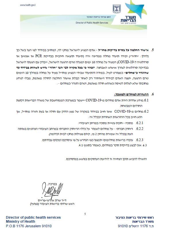 Лечение в Израиле. Карантин