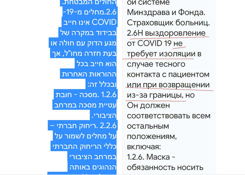Лечение в Израиле. Коронавирус. Карантин