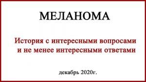 Лечение меланомы. История