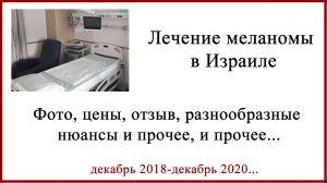 Лечение меланомы в Израиле. Отзыв. Фото. Цены. Обновлено 20.12.2020