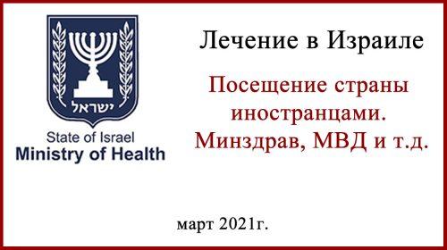 Лечение в Израиле 2021