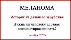 Диагностика меланомы. Случай из дальнего зарубежья. Фото.