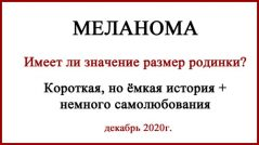 Родинка - меланома