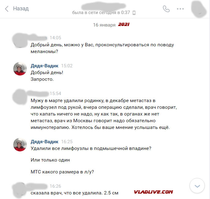 Лечение меланомы в РФ 2020