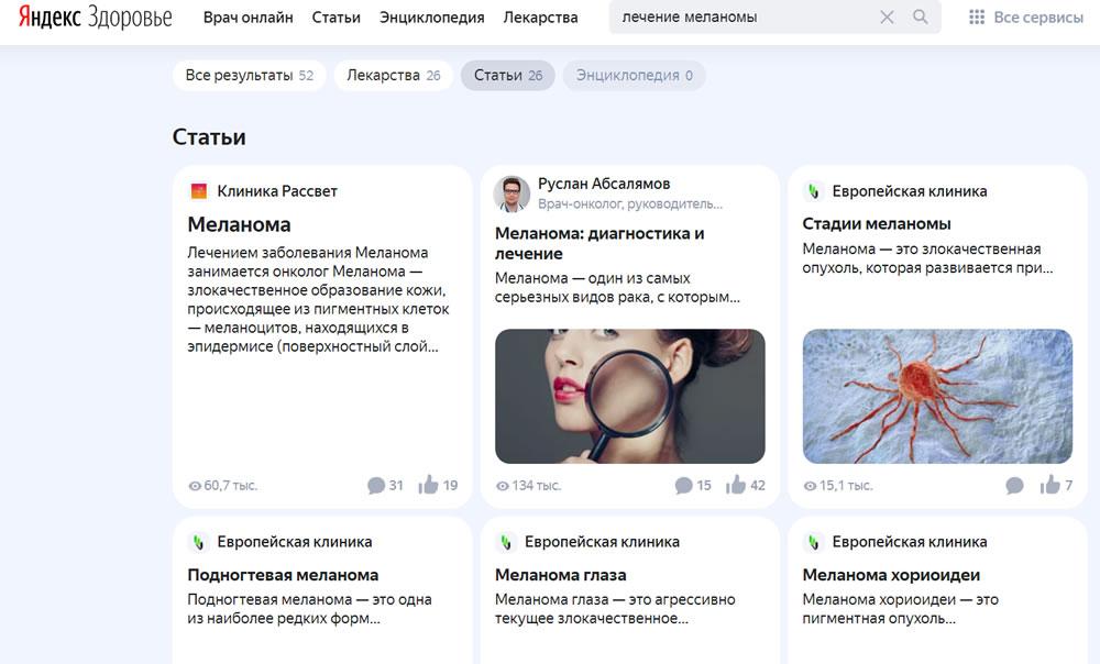 Лечение меланомы в Яндексе