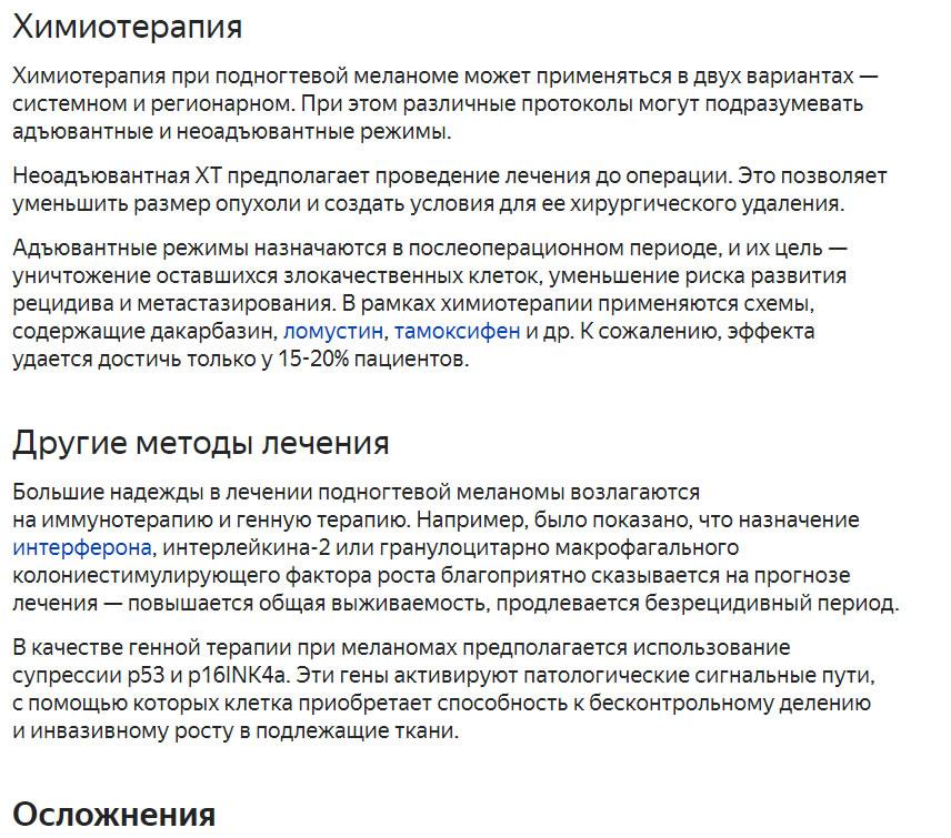 Лечение подногтевой меланомы Яндекс