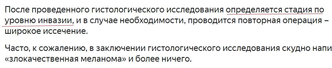 Стадии меланомы Яндекс