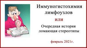 Иммуногистохимия лимфоузлов (ИГХ).