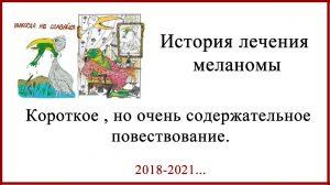 История лечения меланомы. 2018-2021...