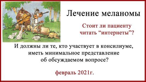 Лечение меланомы в России 2021