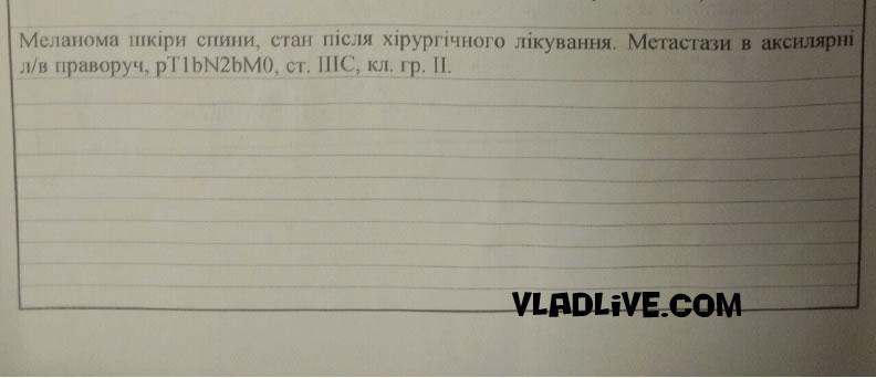Лечение меланомы в Украине. Диагноз