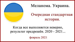 Лечение меланомы в Украине.
