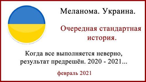 Лечение меланомы в Украине