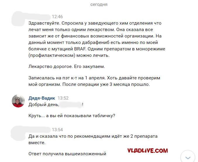 Лечение меланомы в РФ 2021