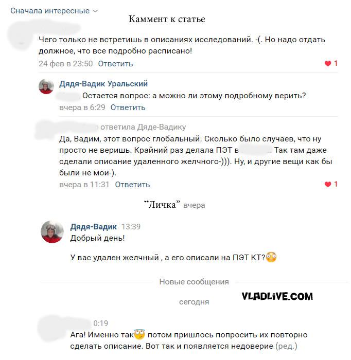 Описание ПЭТ КТ в России