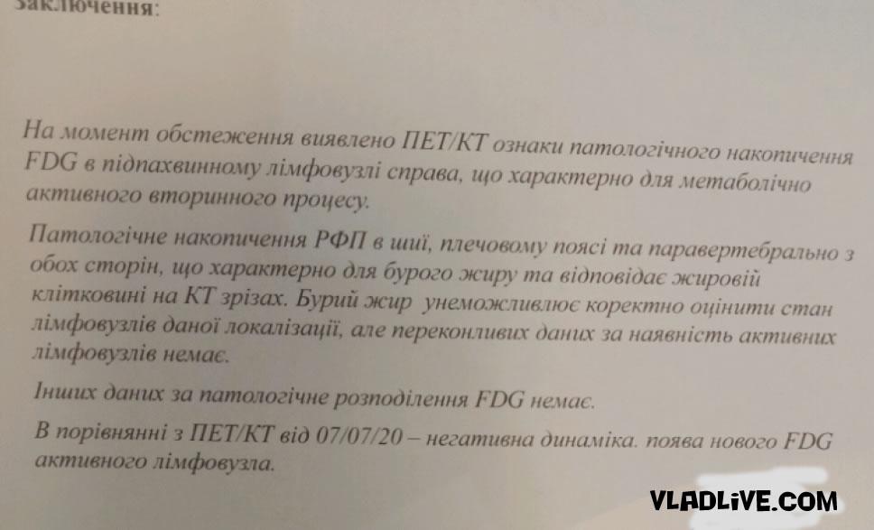 ПЭТ КТ меланома Украина