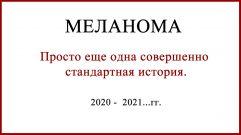 История лечения меланомы
