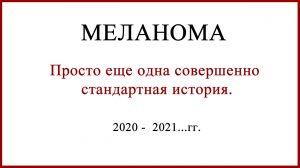 Еще одна история лечения меланомы.