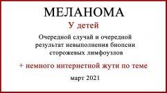 Лечение меланомы у детей. 2021