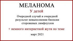 Лечение и диагностика меланомы у детей.  На примере Украины и интернета в РФ.