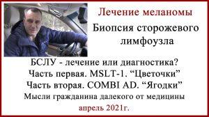 Биопсия сторожевого лимфоузла (БСЛУ). Лечение или диагностика? Видео