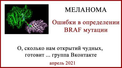 Ошибки в определении BRAF мутации
