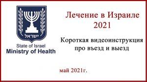 Лечение в Израиле 2021. Инструкция