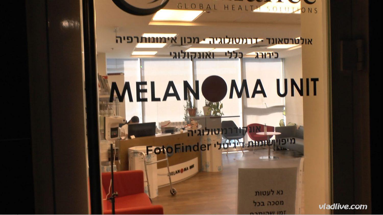 Меланома Юнит лечение в Израиле
