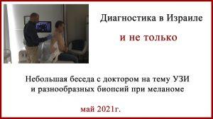 Израиль 2021. Интервью. УЗИ и биопсия при меланоме.