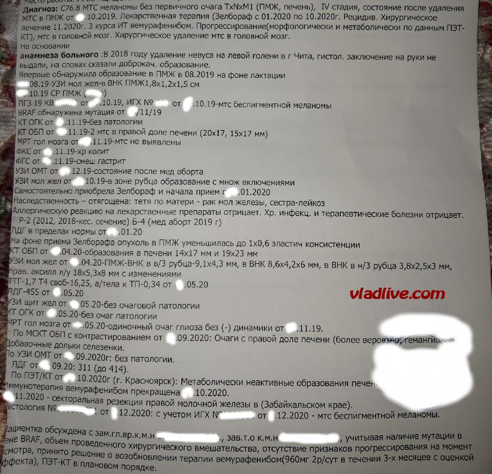 Таргетная терапия . Лечение меланомы в России