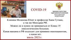 Вакцинация от Ковид 19 для онкологических пациентов