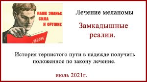 Адъювантная терапия меланомы. Реалии 2021