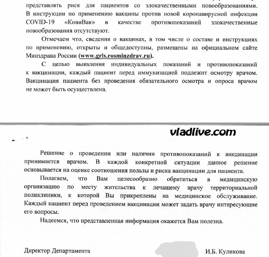 Минздрав РФ. Вакцинация от Ковид 19 онкол больных и в частности больных меланомой