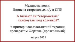 БСЛУ в Санкт-Петербурге и пролголимаб.
