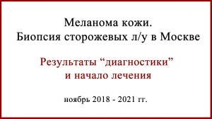 БСЛУ в Москве. История лечения меланомы.