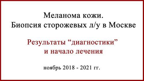 БСЛУ в Москве. Результаты