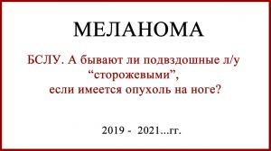 Лечение меланомы. БСЛУ в Обнинске. Клинический случай
