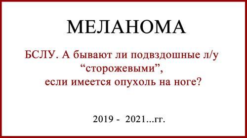Биопсия сторожевых лимфоузлов (БСЛУ) в Обнинске