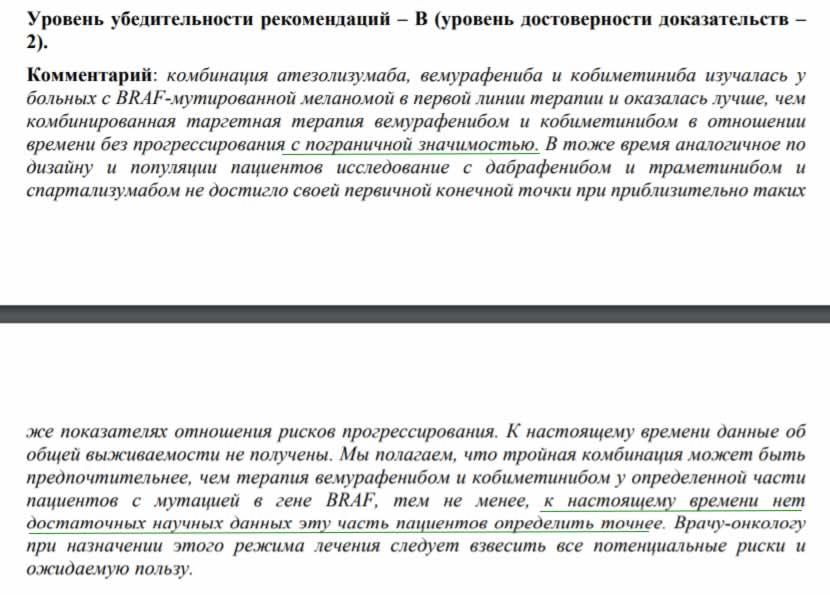 Зелбораф Котеллик Тецентрик КР РФ
