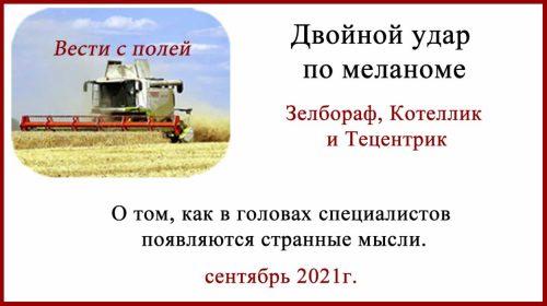 Зелбораф Котеллик Тецентрик