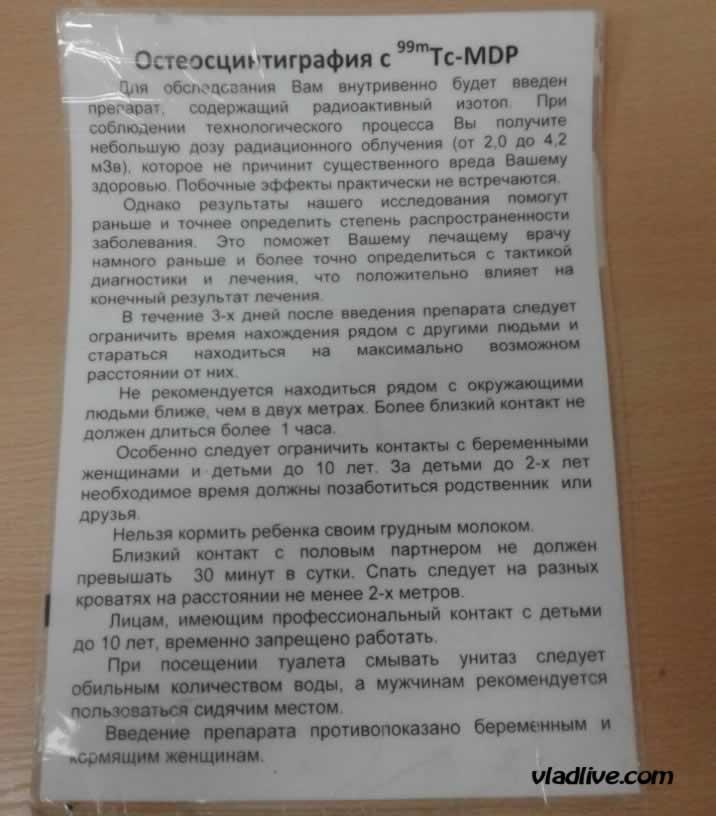 Остеосцинтиграфия в Минске