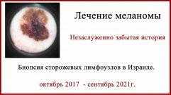 Отзыв о лечении в Израиле Бмопсия сторожевых лимфоузлов