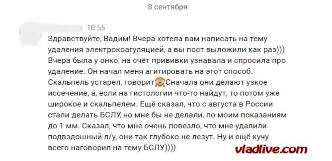 Электрокоагуляция родинок и БСЛУ в России
