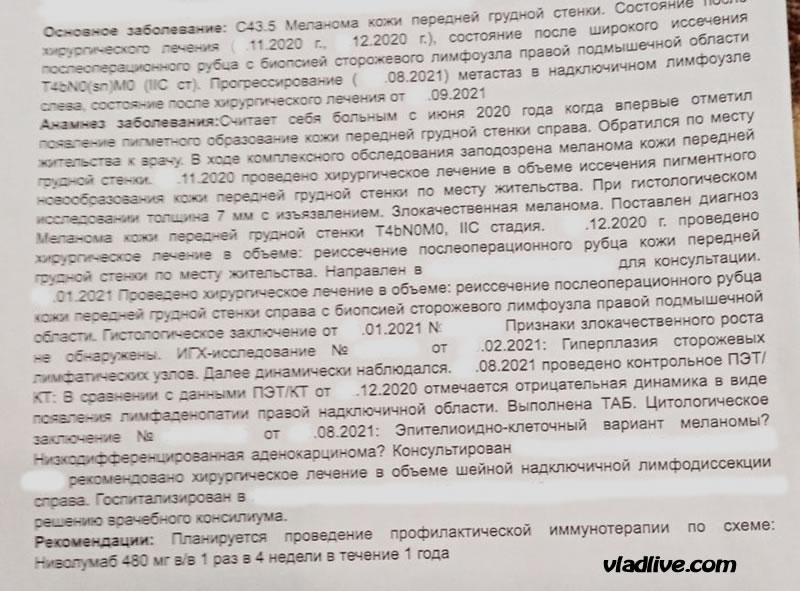 Биопсия сторожевого лимфоузла в Москве
