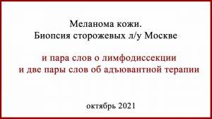 Биопсия сторожевого лимфоузла Москва итог