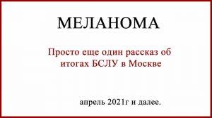 БСЛУ в Герцена. Москва 2021г