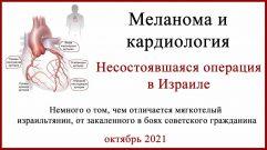 Кардиолог в Израиле и лечение меланомы