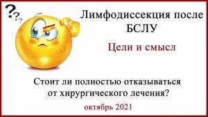 Лимфодиссекция после БСЛУ.